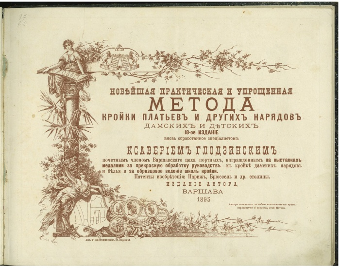 Russian text, with embellishments, date 1895.